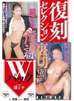 復刻セレクション Wパック 淫謀&裏切 黛ミキ ダウンロード