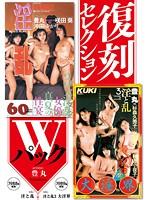 復刻セレクション Wパック 淫と乱 & 淫と乱3 大淫界 豊丸 ダウンロード