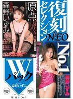 復刻セレクションNEO Wパック 原点 & No.1 森野いずみの表紙