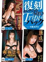 復刻セレクションNEO Tripleパック No.1 & 南極2号 & 原点 可愛あずさ ダウンロード