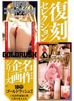 復刻セレクション 名作企画シリーズ 『18禁ゴールドラッシュ!!』 1 私的性衝動公開 & 2 性の達人たち特集 ダウンロード