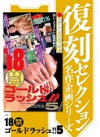 復刻セレクション 名作企画シリーズ 『18禁ゴールドラッシュ!!』 5超過激ビデオ