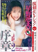 復刻セレクション 序章2 〜羞恥に満ちた初体験〜 星野夢香 ダウンロード