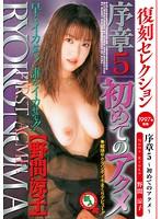 復刻セレクション 序章5 初めてのアクメ 野間涼子 ダウンロード