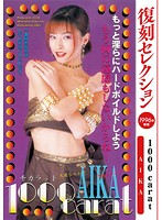 復刻セレクション 1000carat AIKA ダウンロード
