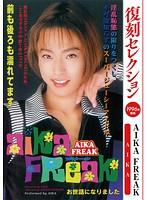 復刻セレクション AIKA FREAK ダウンロード