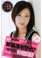 KUKIピンクファイル あの新基準モザイクで魅せる! 神谷美雪 ダウンロード