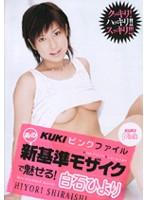 KUKIピンクファイル あの新基準モザイクで魅せる! 白石ひより ダウンロード