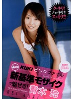 KUKIピンクファイル あの新基準モザイクで魅せる! 青木玲 ダウンロード