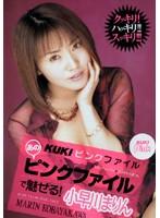 KUKIピンクファイル あのピンクファイルで魅せる! 小早川まりん ダウンロード