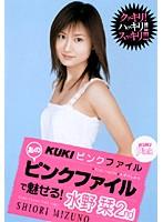KUKIピンクファイル あのピンクファイルで魅せる! 水野栞 2nd