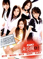 KUKI未公開 02
