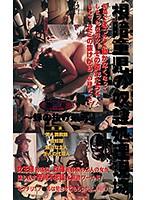 根暗童児の奴隷処理現場 第二章 〜蝉の抜け殻〜 ダウンロード