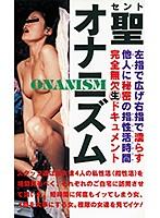 聖 ONANISM ダウンロード