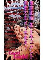 聖 ONANISM2 ダウンロード