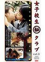 女子校生(秘)クラブ Vol.3 現役女子校生 ダウンロード