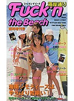 海岸通り Fuck'n the Beach