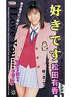 好きです 松田有香 ダウンロード