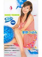 NEW FACE 21 青蕾 菅野つぼみ ダウンロード