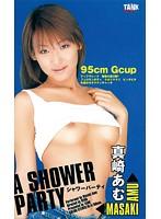 シャワーパーティー 真崎あむ ダウンロード