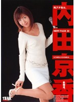 NEW FACE 39 内田京香 ダウンロード