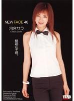 NEW FACE 40 河合サラ