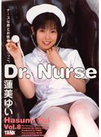 Dr.Nurse 蓮美ゆい ダウンロード