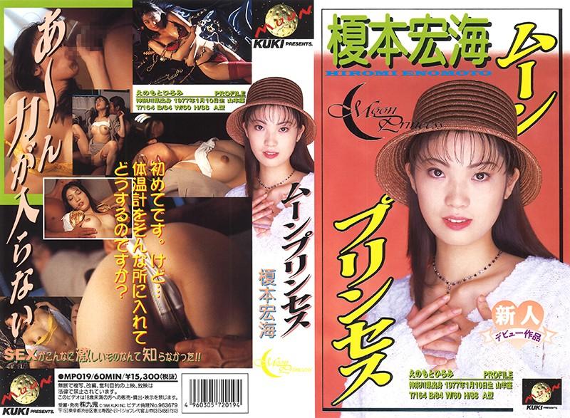 (47mp00019)[MP-019] ムーンプリンセス 榎本宏海 ダウンロード