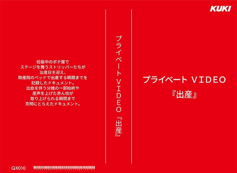 プライベート VIDEO『出産』