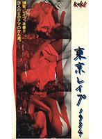 東京レ●プ・1984『私はこうして犯●れた』 ダウンロード