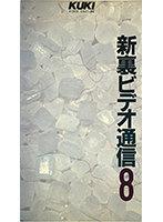 新裏ビデオ通信 8 ダウンロード