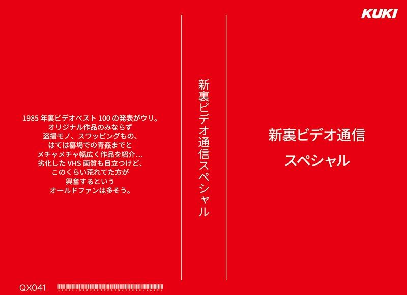新裏ビデオ通信スペシャル パッケージ写真