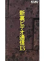 新裏ビデオ通信13 ダウンロード