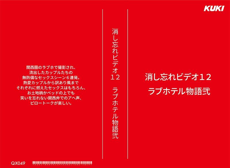 消し忘れビデオ12・ラブホテル物語弐
