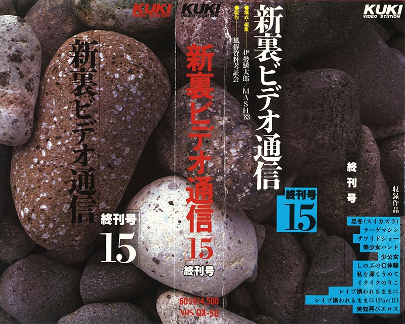 新裏ビデオ通信15