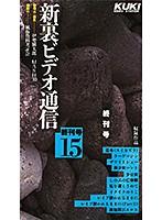 新裏ビデオ通信15 ダウンロード