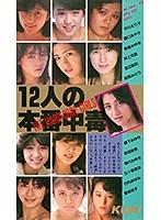 12人の本番中毒 47qx00060のパッケージ画像