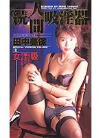 続・人間吸淫器 ダウンロード