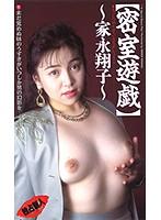 密室遊戯 家永翔子 ダウンロード
