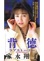 背徳ラブストーリー 家永翔子 ダウンロード