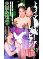 トライアングルレズビアン 5 ダウンロード