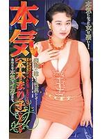 本気 本木まり子 47qx00314のパッケージ画像