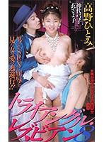 トライアングル レズビアン8 47qx00318のパッケージ画像