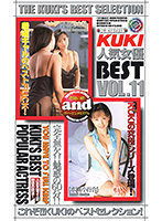 (47qx00710)[QX-710]完全保存版KUKI人気女優BEST Vol.11 ダウンロード