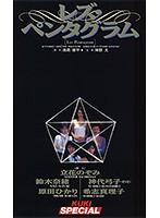 レズ・ペンタグラム ダウンロード