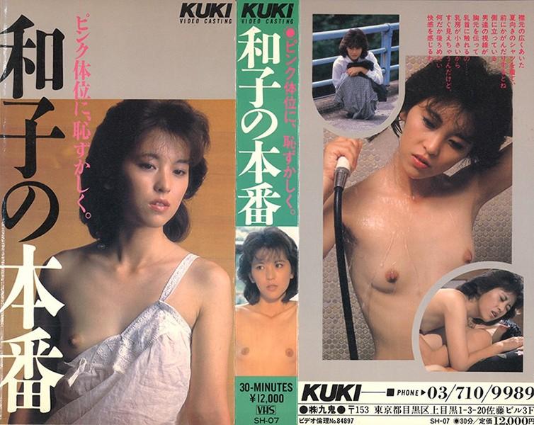 和子の本番★パート3 これでいかせて追わないで 香坂和子