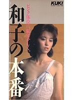 (47sh00007)[SH-007]和子の本番★パート3 これでいかせて追わないで 香坂和子 ダウンロード