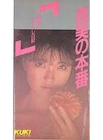真美の本番 秘密の!!「いやらし日記」 中沢真美 ダウンロード