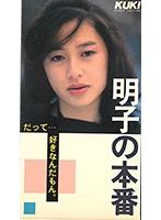 明子の本番 だって……好きなんだもん 三浦明子 ダウンロード