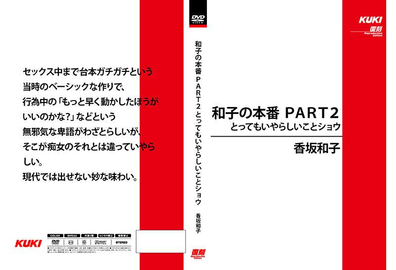 和子の本番 PART2 とってもいやらしいことショウ 香坂和子